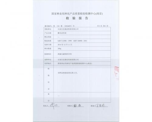 检验报告1-2