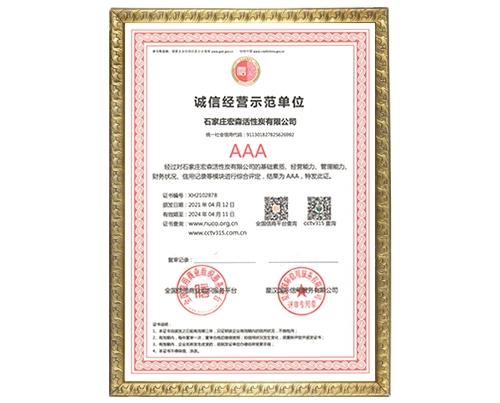 诚信经营服务单位证书