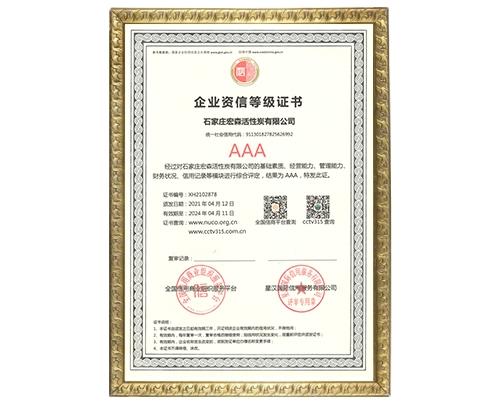 企业资信证书