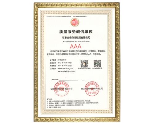 质量服务诚信证书
