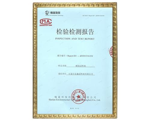 蜂窝活性炭检测报告