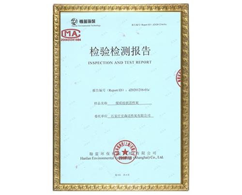 柱状活性炭检测报告